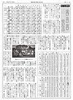 第8回1995年秋のコンペの報告.jpg