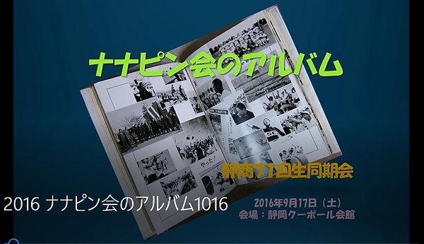 2016 ナナピン会のアルバム.jpg