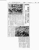 S29年8月16日 高松商業との2回戦 当日の夕刊 cut_edited.jpg