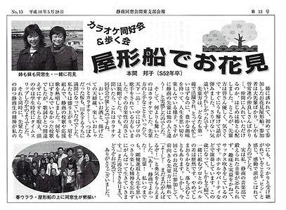 会報13号 カラオケ2004.jpg