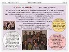 会報22号 カラオケ 2012.jpg