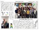 会報25号 カラオケ 2015.jpg