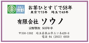 有限会社ソウノ.jpg
