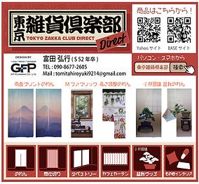 雑貨倶楽部 2021-03-31 115807.png