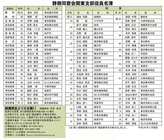 2011年度役員名簿jpg.jpg