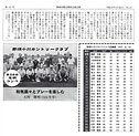 2005年 秋のコンペの報告.jpg