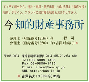 今知的財産事務所.jpg