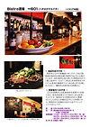 Bistro酒場 ∞601(ハチロクマルイチ).jpg