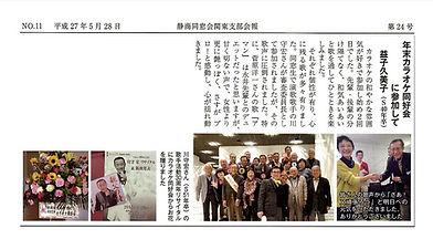会報24号 カラオケ 2014.jpg