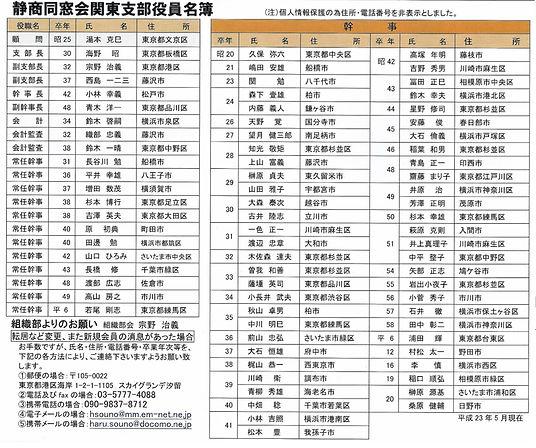 2010年度役員名簿jpg.jpg