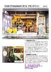 Cafe Frangipani(カフェ フランジパニ).jpg