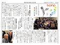 会報23号 カラオケ 2013.jpg