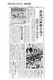 S29年8月22日 中京商業との決勝 cut_edited.jpg