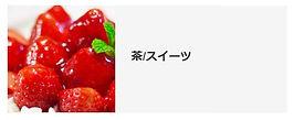 茶/スイーツ.jpg
