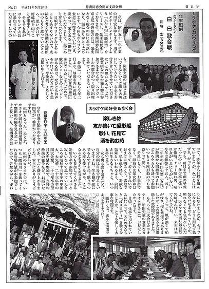 会報11号 カラオケ2002.jpg