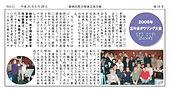 会報18号 カラオケ2008.jpg