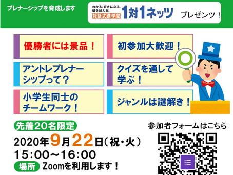 9/22、小学生向けオンラインクイズ大会、参加者募集!