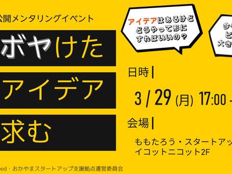あなたのアイデアを岡山の起業家に聞いてもらえる「公開メンタリングイベント」