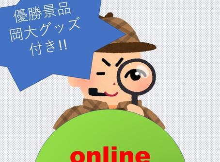 6/21、第5回オンラインクイズ大会を開催します!