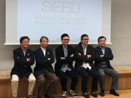 記者発表:2019年4月から「SiEED」プログラム開講