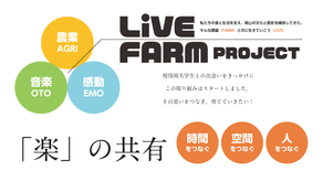 4/3、LIVE FARM PROJECT preイベント