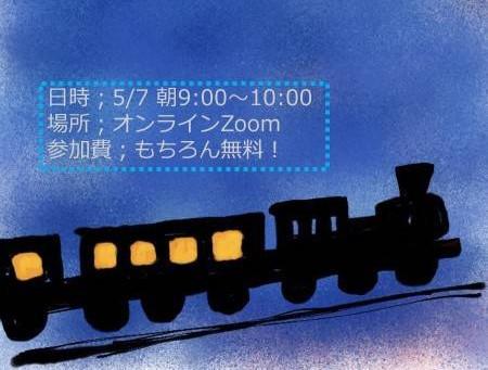 5/7、第4回オンライン読書会 開催決定!