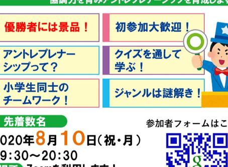 8/10、小学生向けオンラインクイズ大会、参加者募集!