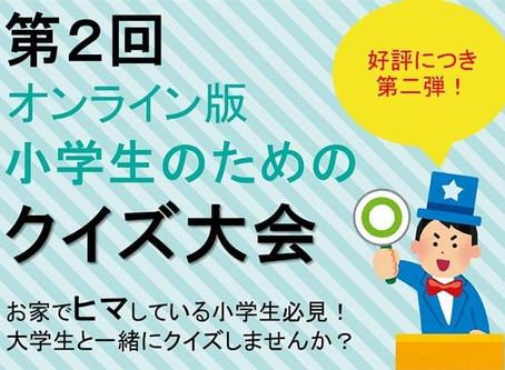 5月4日と5日に、小学生向けオンラインクイズ大会を開催します!