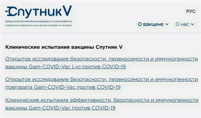 ссылки на клинические испытания вакцины Sputnik V. Снимок сайта