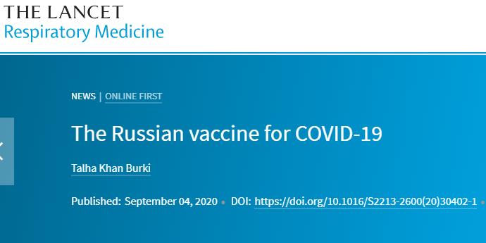 заголовок статьи о русской вакцине  в журнале Ланцет