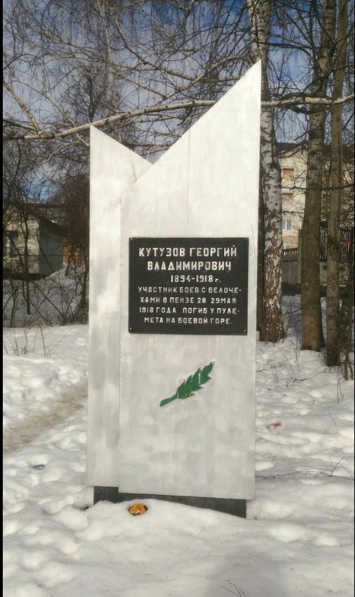 Памятник Георгию Кутузову, защищавшему Пензу от белочехов