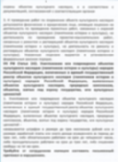 Скан_20190204 (20).png