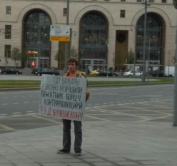 одиночный пикет на пл. Дзержинского в Москве
