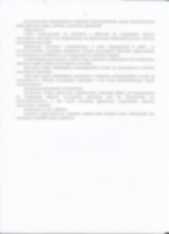 Скан_20190204 (8).png