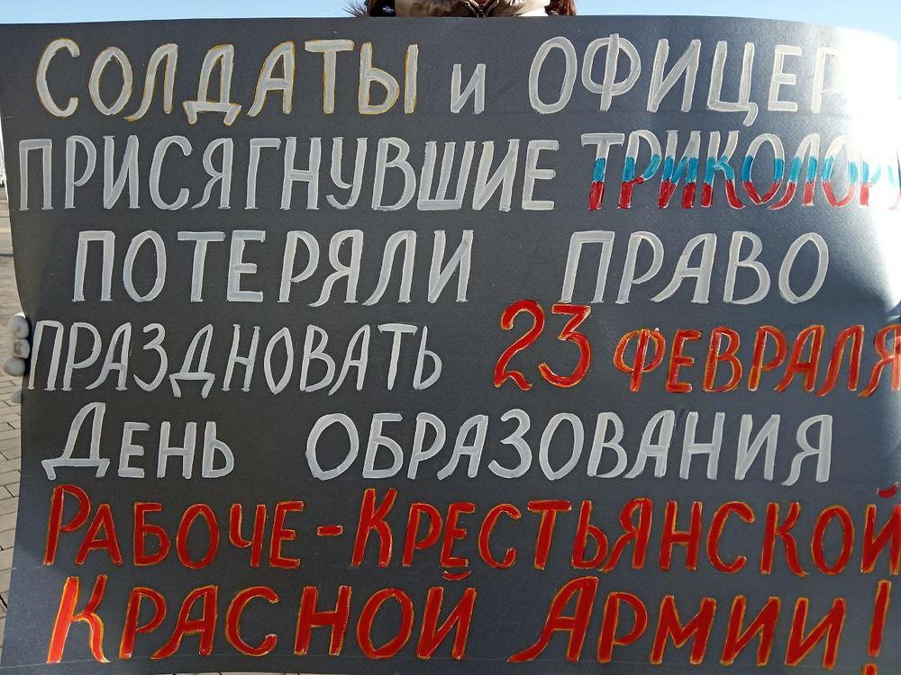 плакат одиночного пикета 21 февраля 2020 у Минобороны РФ