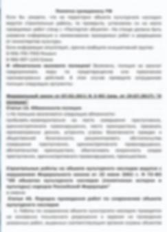 Скан_20190204 (19).png