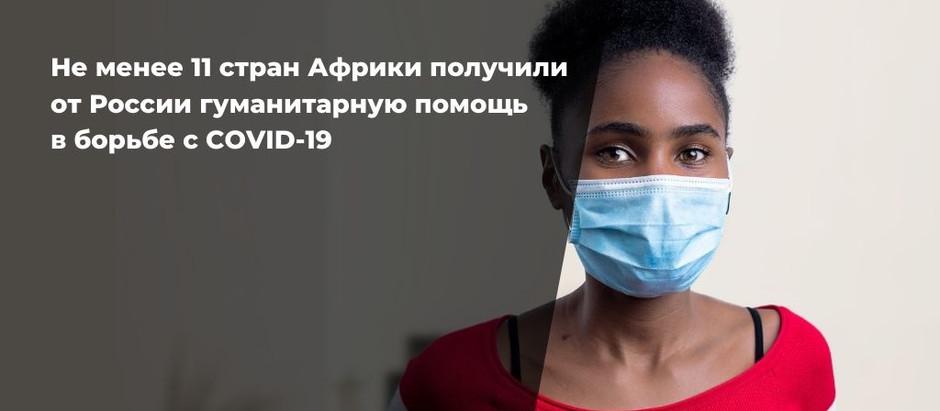 Россия и борьба с коронавирусом в Африке: главное