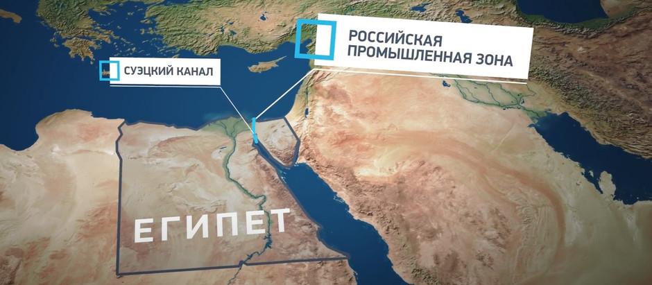 СЭЗ как метод экономического продвижения России в Африке