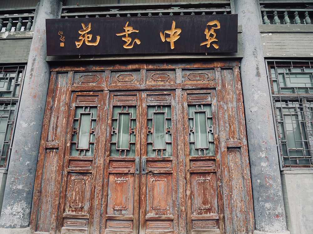 Ancient culture street, 書院門