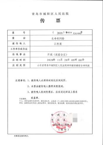 该案第二次庭前会议传票。(图片来源:受访者供新京报)