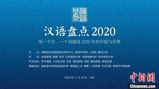 """""""汉语盘点2020""""启动海报。(图片来源:商务印书馆供中新网)"""