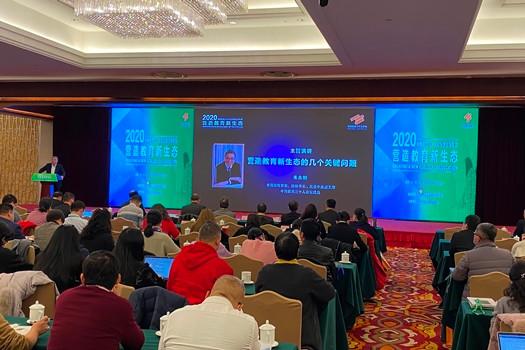 2020年12月12日,中国教育三十人论坛年会在北京召开。 (图片来源:欧洲时报特约记者程星团摄)