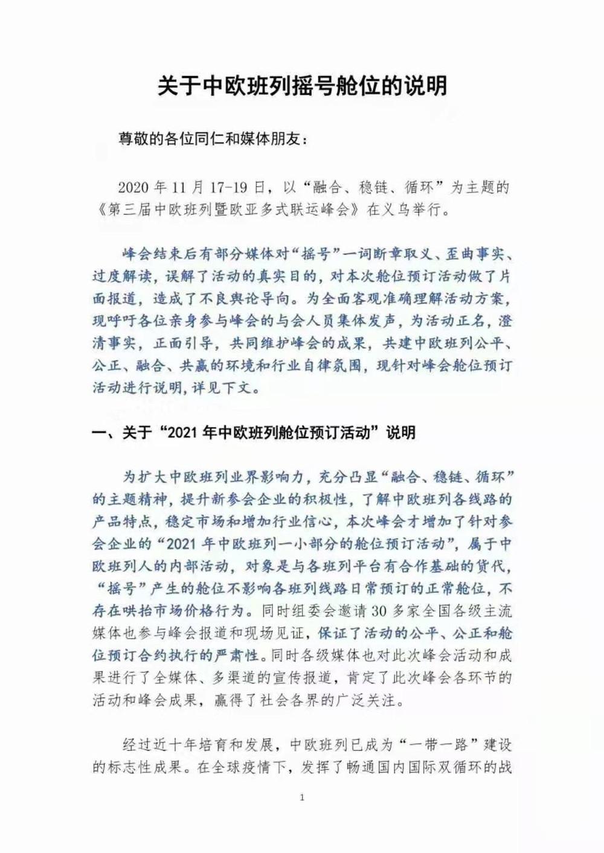 """此次峰会组委会发布的""""摇号""""说明。(图片来源:上海一财网)"""