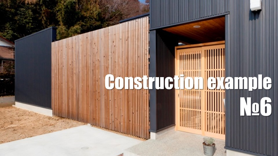 Construction_example_№06