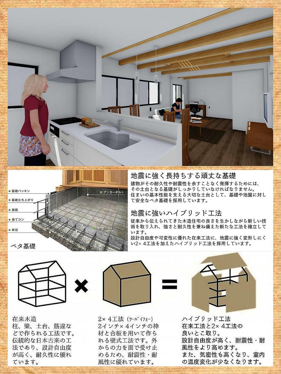 長束西完成見学会_P02.jpg