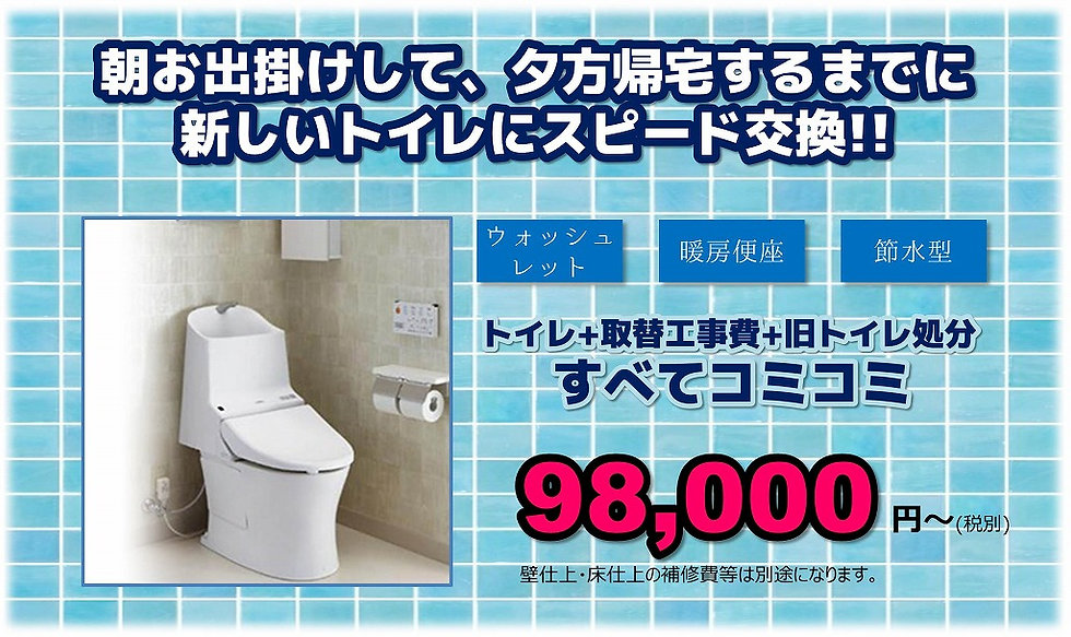 トイレ交換.jpg