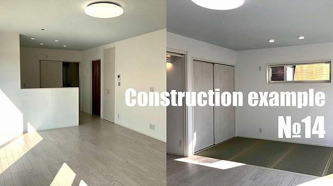 Construction_example№14_TOP_KOUKEN.jpg