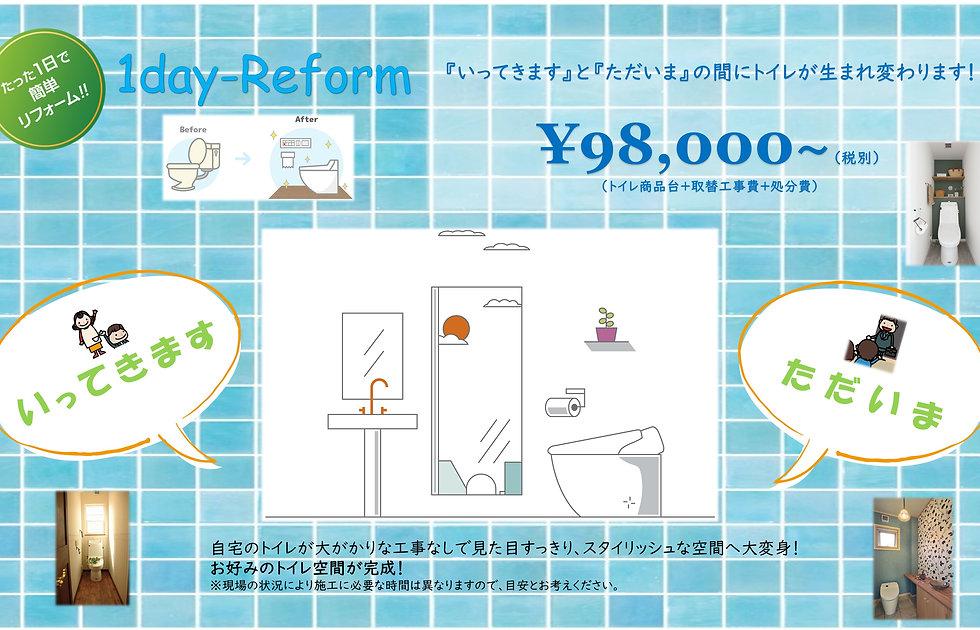 1day Reform.jpg