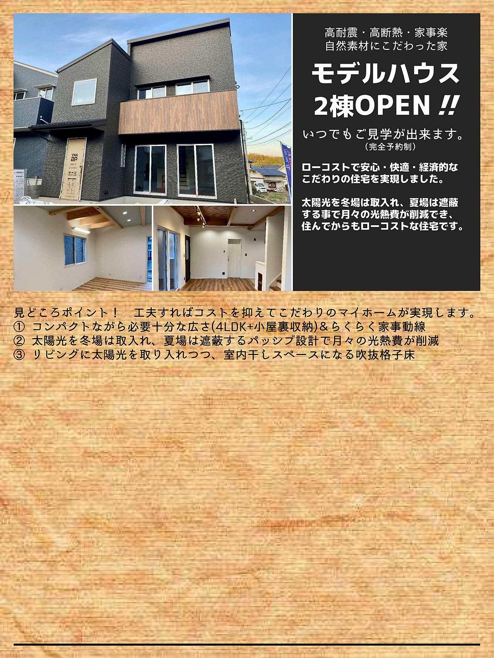 地御前北モデルハウス_P01.jpg