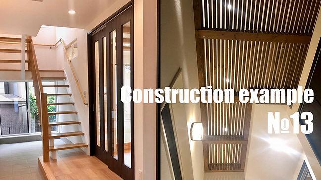 KOUKEN_ConstructionExample13.jpg